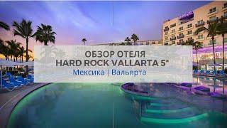 Обзор отеля Hard Rock Hotel Vallarta 5 Пуэрто Ваярта Мексика
