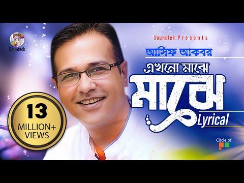 Asif - Ekhono Majhe Majhe | এখনো মাঝে মাঝে | Lyrical Video | Bangla Audio Song