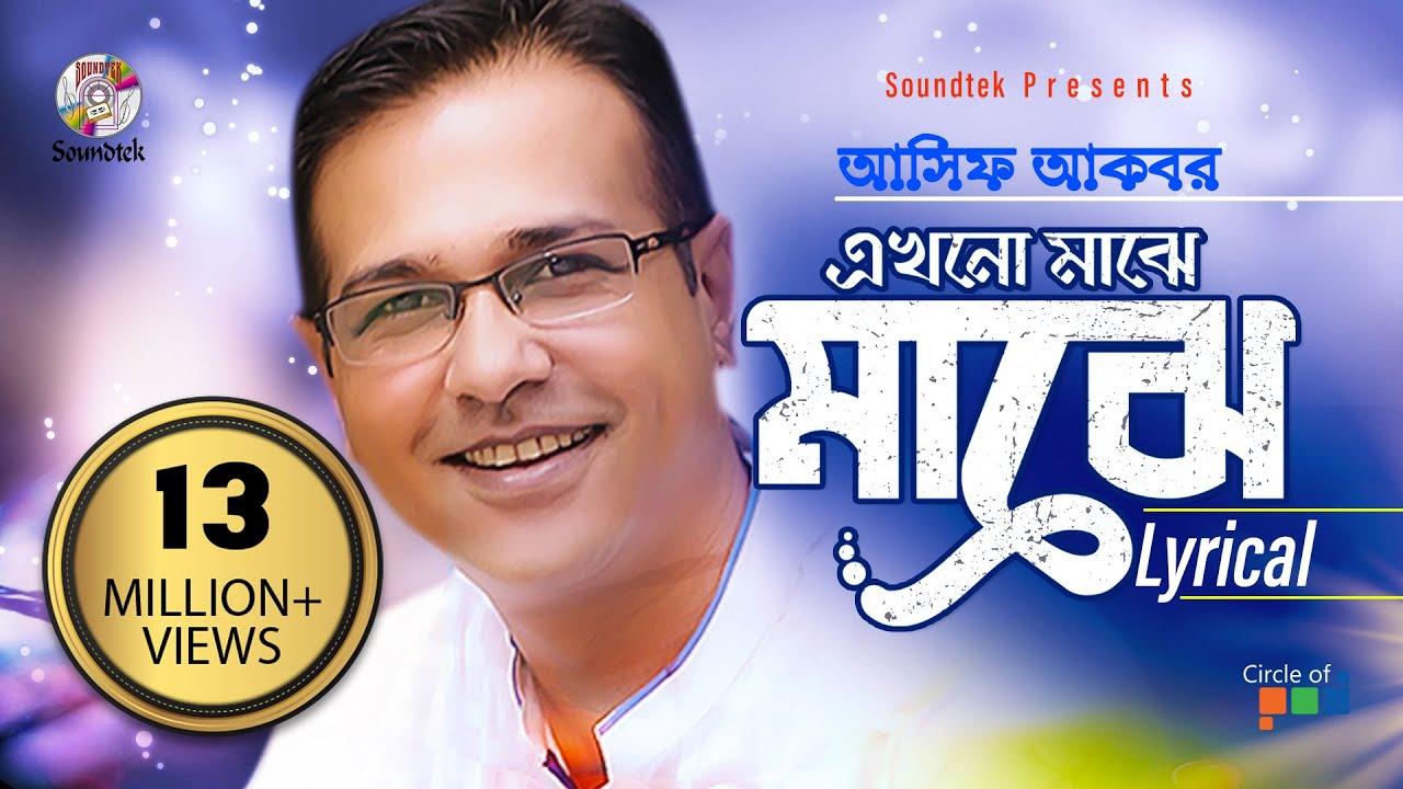Download Asif - Ekhono Majhe Majhe   এখনো মাঝে মাঝে   Lyrical Video   Bangla Audio Song