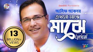 Asif - Ekhono Majhe Majhe   এখনো মাঝে মাঝে   Lyrical Video   Bangla Audio Song
