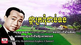 ផ្កាក្រពុំជាប់ទង, pka kropom chob tong | sin sisamuth song | khmer old song