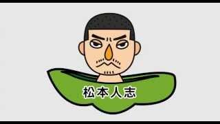 映画「R100」幕間映像公開!松本人志監督、豆しばとコラボ! -- 松本人...