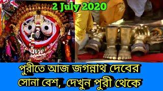 পুরীতে আজ জগন্নাথ দেবের সোনাবেশ দেখুন পুরী থেকে,  Suna besha puri mandir Jagannath dev,  rathayatra