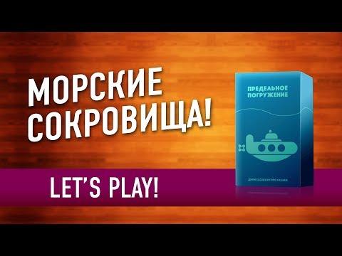 Настольная игра «ПРЕДЕЛЬНОЕ ПОГРУЖЕНИЕ». Играем // Deep sea adventure let's play