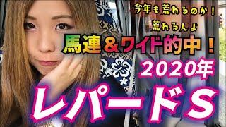 【子どものダート戦】2020年 レパードSの予想【星野るり】