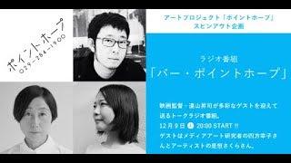 ラジオ番組「バー・ポイントホープ」第4夜 ゲスト:四方幸子さん(メディアアート研究)、是恒さくらさん(アーティスト)