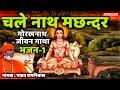guru gorakh jeewan gatha song=1 chale nath machander by bhakat ramniwas