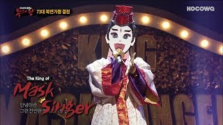 Download 'Y Si Fuera Ella' Is The First Solo Song from JongHyun (SHINee) [The King of Mask Singer Ep 146]