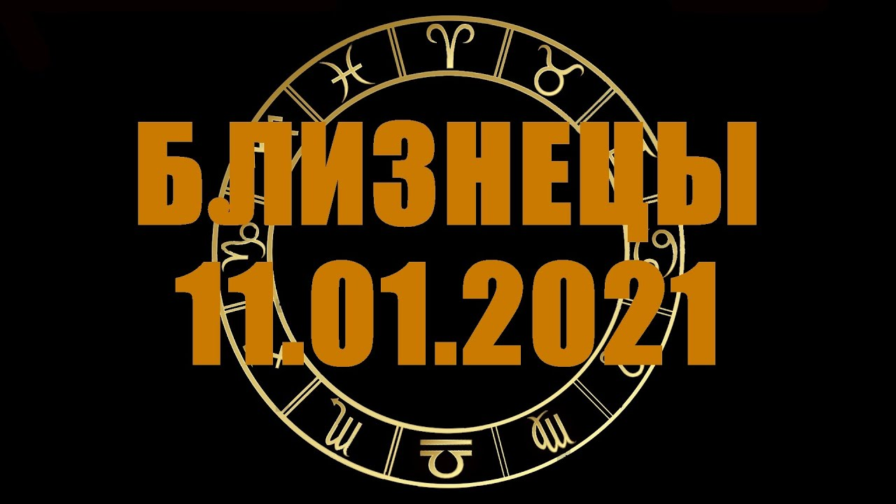 Гороскоп на 11.01.2021 БЛИЗНЕЦЫ