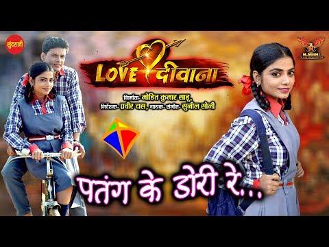 Patang Ke Dori Re - पतंग के डोरी रे || Love Diwana || New Upcoming Movie || HD Video Song - 2019