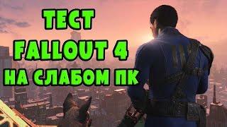 Запуск Fallout 4 на слабом 2-ядерном процессоре