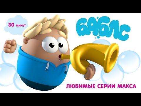 Мультик Масяня смотреть онлайн все серии подряд.
