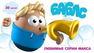 ПУЗЫРИ (Баблс) - Любимые серии Макса! Новый мультфильм для детей!  Осень 2016