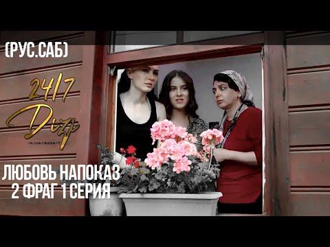 ЛЮБОВЬ НАПОКАЗ/2 ФРАГ/1 СЕРИЯ/(рус.суб)