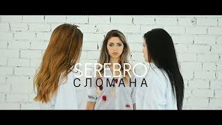 SEREBRO-СЛОМАНА (fan video)