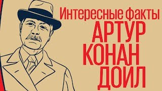 Артур Конан Дойл. Интересные факты о писателе.
