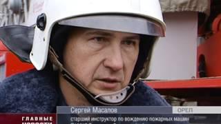 Орловские спасатели - на высоте
