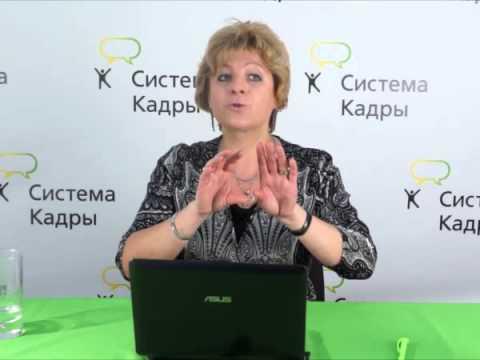 Секреты от гуру: эффективное интервью при подборе персонала, Светлана Иванова