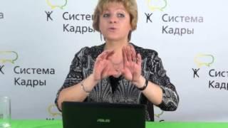 Секреты от гуру: эффективное интервью при подборе персонала, Светлана Иванова(Фрагмент семинара. Полностью семинар выложен по ссылке http://vip.1kadry.ru/#/documentvideo/145/1452/?step=12., 2014-04-02T08:45:40.000Z)