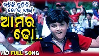 Ting Ting Ting Tong ଟିଂ ଟଙ୍ଗ Rahichi Rahibi Tori Pain Odia Movie Song