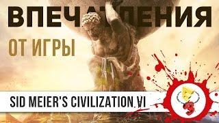 Sid Meier's Civilization VI: похоже, лучшая