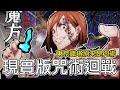 深日本#69 ▶ 晚上別來!這二個知名景點是東京的「鬼門」|好倫|