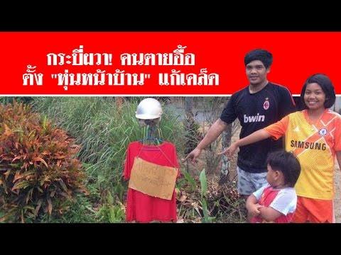 """กระบี่ผวา! คนตายอื้อ ตั้ง """"หุ่นหน้าบ้าน"""" แก้เคล็ด #สดใหม่ไทยแลนด์  ช่อง2"""