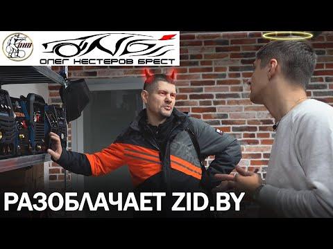 Олег Нестеров Брест ОНБ разоблачает Zid.by