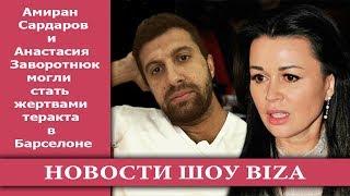 Амиран Сардаров и Анастасия Заворотнюк могли стать жертвами теракта в Барселоне