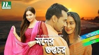 Bangla Romantic Natok- (মনের গুপ্তচর) | Zakia Bari Momo, Sajal | Directed by Rabiul Sikdar