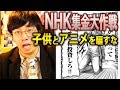 NHKがまた子供達を騙そうとしている件 Youtuber大作戦、バーチャルのど自慢、進撃の巨人で集金がみえみえ