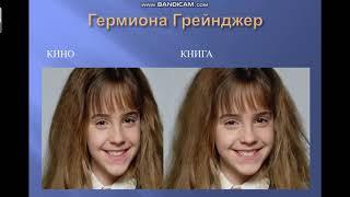 Сравнения Книга и Фильм! Гарри Поттер!