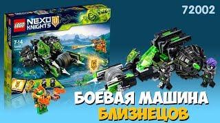 Lego Nexo Knights Бойова машина близнюків
