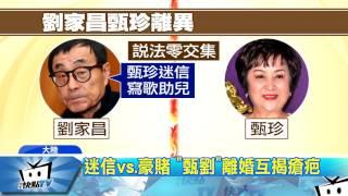 20170709中天新聞 離婚爭產 甄珍告劉家昌討40億飯店