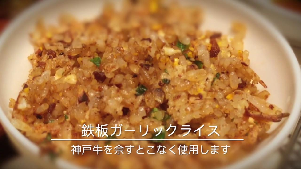 Kobe Beef 神戸牛専門店【おススメ👍ガーリックライス👍】