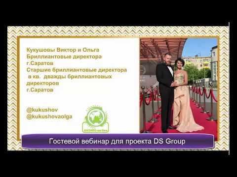 Кукушовы Ольга и Виктор для Проекта DS Group