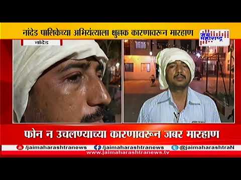Corporation Engineer assault in Nanded