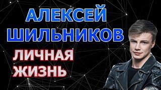 Алексей Шильников - биография, личная жизнь, жена, дети. Актер сериала Снежная Королева 2019