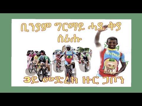 ጸብጻብ 3ይ መድረኽ ዙር ጋቦን 2019 Eritrea sport news