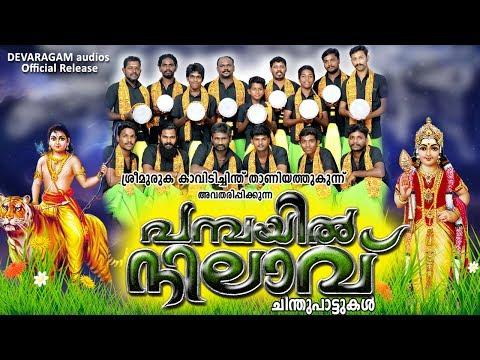പമ്പയില് നിലാവ് ● PAMBAYIL NILAVU ● Chinthupattukal ● Sreemuruka Kavadichinthu Thaniyathukunnu