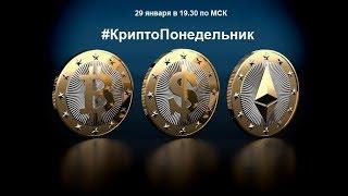 Криптопонедельник. Будущее Криптовалюты в России