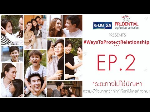 """The series """"#WaysToProtectRelationship"""" EP.2"""