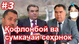 Раҷаббой Аҳмадзода: Минбарҳои Раҳмонов, резиденсияҳо ва...
