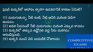 General Science Telugu Bits for VRO,Group4,RRB,SI Exams part 1