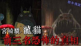 【王狗】宮崎駿-龍貓恐怖的三大真相...(都市傳說) thumbnail