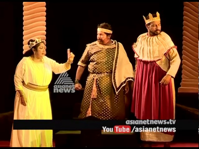 KPAC's  new drama Oedipus on stage ,Drama inaugurated by Chief Minister Pinarayi Vijayan