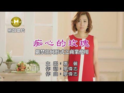 唐儷-痴心的玫瑰【KTV導唱字幕】1080p