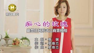 唐儷-痴心的玫瑰【KTV導唱字幕】1080p thumbnail