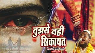 Latest Hindi Sad Songs - Dard Bhari Ghazal : Tujhse Nahi Shikayat | Dilshad Zakhmi