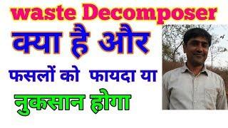 Waste decomposer.वेस्ट डीकमपोजर. waste decoposer के फायदे ।